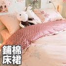 Sleepy QPS1雙人加大鋪棉床裙三...
