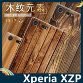 SONY Xperia XZ Premium G8142 仿木紋手機殼 PC硬殼 大理石紋 簡約全包款 保護套 手機套 背殼 外殼