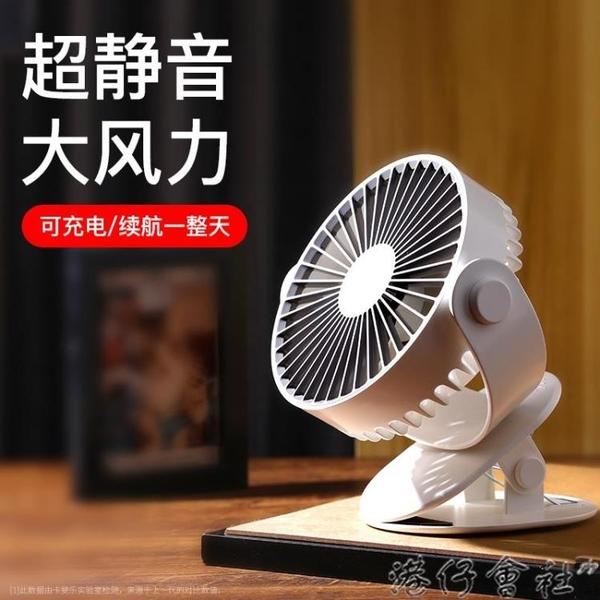 小風扇學生宿舍便攜式小電超靜音夾式usb可充電迷你插電小型辦公室桌上夾扇電池台式 (新品)