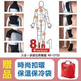 【+venture】速配鼎醫療用熱敷墊 低電壓八合一多部位熱敷墊 KB-12720,再送雙重好禮!