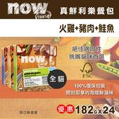 【毛麻吉寵物舖】Now! FRESH真鮮利樂貓餐包-火雞+豬肉+鮭魚 182克*24入  貓罐頭/鮮食/餐包