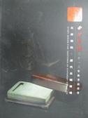 【書寶二手書T6/收藏_ZJL】西泠印社_文房清玩歷代名硯專場_2013/12/17