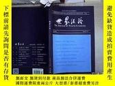 二手書博民逛書店世界經濟2020罕見5Y203004