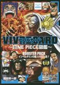 VIVRE CARD~ONE PIECE図鑑~BOOSTER PACK インペル