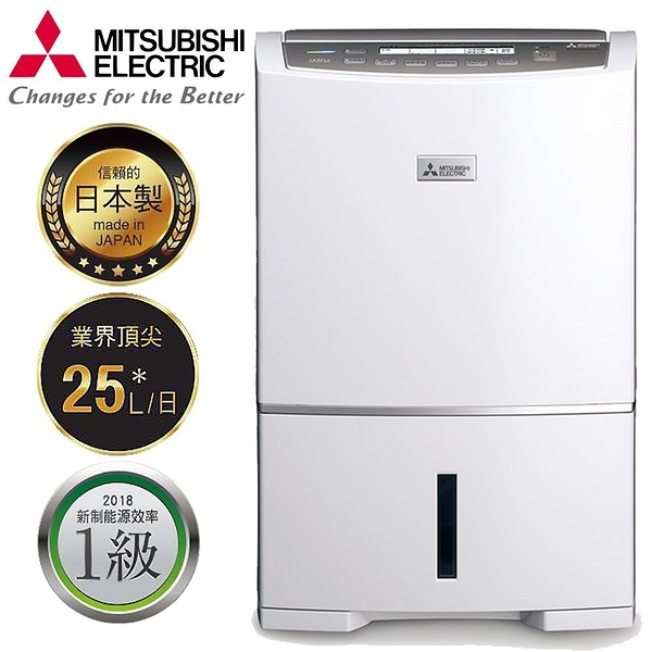 可退稅1200 MITSUBISHI 三菱 25L 智慧變頻高效節能除濕機 MJ-EV250HM-TW 日本原裝