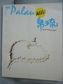 【書寶二手書T7/旅遊_YBX】Alii!帛琉:被時間浪潮遺忘的蔚藍海_約克夏