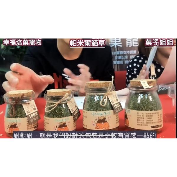 【培菓幸福寵物專營店】帕米爾 木天蓼粉-20g 寵物用品 有機貓薄荷 貓草薄荷 100%貓薄荷