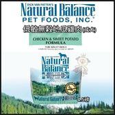 *KING WANG*Natural Balance 低敏無榖地瓜雞肉全犬配方-原顆粒 狗糧4.5磅
