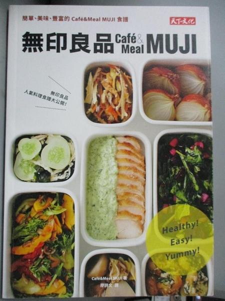 【書寶二手書T1/餐飲_HEW】無印良品-簡單、美味、豐富的Caf?&Meal MUJI食譜_Caf?&Meal; MUJI
