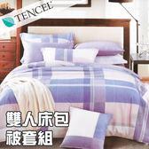 TENCEL天絲雙人床包被套四件組【維多莉亞】舒柔質感、親膚透氣 #寢居樂 #台灣製