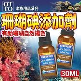 【🐱🐶培菓寵物48H出貨🐰🐹】 (送購物金200元)台灣OTTO》水族用品ME-348珊瑚專用碘添加劑-30ml