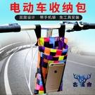 【2個裝】自行車掛包收納袋電瓶車摩托車置...