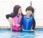 兒童救生衣 浮力背心小孩游泳裝備 安全專業浮潛服寶寶游泳衣igo 探索先鋒