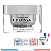 菲洛嘉 新肌賦活精華眼霜 15ml Filorga【巴黎丁】
