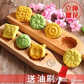 木質月餅模具綠豆糕點做南瓜餅面食蒸花樣卡通包子饅頭的烘焙家用 中秋節全館免運