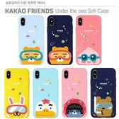 KAKAO FRIENDS 海洋 TPU軟殼 手機殼│iPhone 7 8 Plus X XS S8 S9 Note8 Note9│ z8686