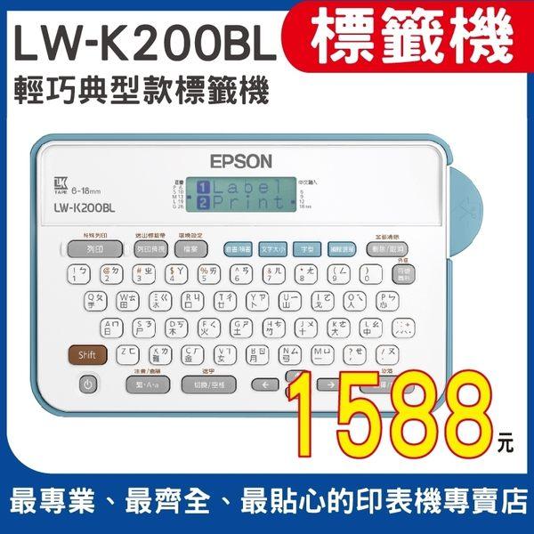 【限時促銷↘1588】EPSON LW-K200BL 輕巧經典款標籤機