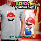 【特典商品 可刷卡】☆ 瑪利歐 瘋狂兔子 王國之戰 限量特製T恤 T-shirt ☆【L號】台中星光電玩