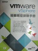 【書寶二手書T1/網路_YGF】VMware vSphere疑難雜症排除手冊_顧武雄