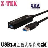 Z-TEK USB3.0 訊號延長線 5M (ZE610C)
