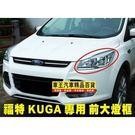 【車王汽車精品】2013 最新 福特KU...