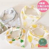 4條裝 寶寶口水巾初生嬰兒三角巾純棉圍嘴新生兒【聚可爱】
