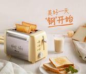 烤面包機全自動家用早餐2片吐司機土司多士爐 熊熊物語