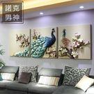 壁畫 沙發背景墻裝飾畫客廳3D立體浮雕畫...