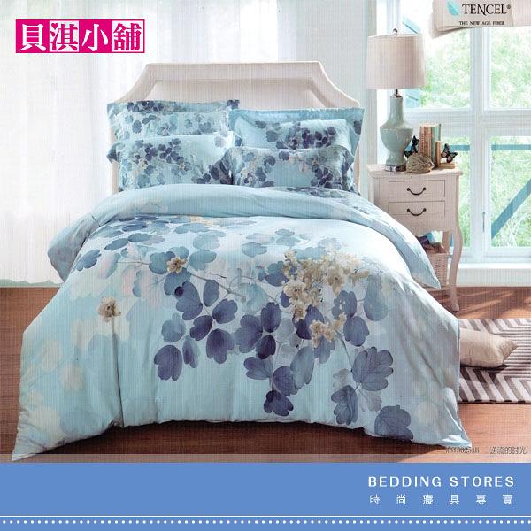 【貝淇小舖】TENCEL 頂級100%天絲《逆流時光-藍》特大雙人七件式床罩組