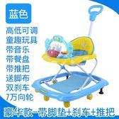 嬰兒童車可折疊學步車帶音樂寶寶助步車多功能防側翻6-12個月HL 【好康八八折】