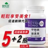 【御松田】甲殼素+藤黃果(60粒x5+2瓶)~幫助消化可搭配白腎豆奇亞籽蘆薈藍藻益生菌酵素使用