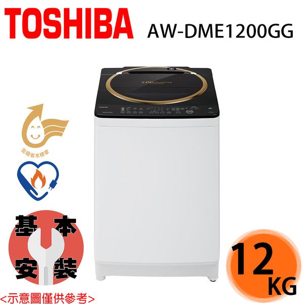 【TOSHIBA東芝】12公斤 神奇鍍膜SDD靜音變頻洗衣機 AW-DME1200GG 送基本安裝+免運費