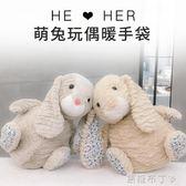邦尼兔熱水袋毛絨玩具注水暖手寶充電防爆電暖袋 焦糖布丁