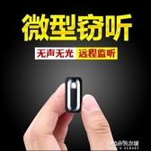 錄音筆微型迷你專業高清遠距降噪超小取證聽音器防隱形超長機 朵拉朵