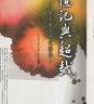 二手書R2YB 2013年10月再版《憶記與超越 唐宋散文研究論集》明道大學中國