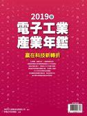 新電子雜誌特刊:2019年版電子工業產業年鑑