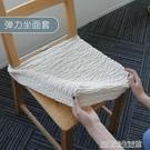 椅套 簡約純色椅子坐面套家用餐椅子彈力椅面套座面椅子套四季通用椅套