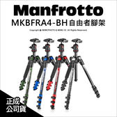 Manfrotto MKBFRA4-BH Befree 全新自由者旅行腳架 三腳架套組 承重4KG 公司貨 ★24期0利率★薪創