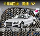 【鑽石紋】11年後 奧迪 A7 腳踏墊 / 台灣製造 工廠直營 / Audi a7海馬腳踏墊 a7腳踏墊 a7踏墊