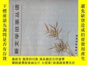 二手書博民逛書店罕見新文學舊事叢話(1986年初版、僅2900冊)館藏書Y210