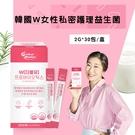 韓國W女性私密護理益生菌/盒