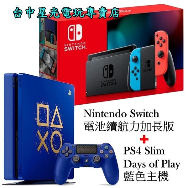 續電加長【NS主機+PS4主機】 Switch 電光紅藍+PS4 SLIM 500G 藍色限量款主機【台中星光電玩】