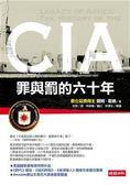 (二手書)CIA:罪與罰的六十年