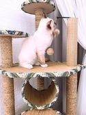 貓抓板大型貓玩具劍麻繩貓樹豪華貓爬架貓台玩具藤編貓用品 格蘭小舖