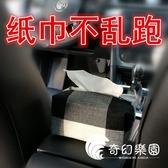 紙巾盒-黑白格子車用紙巾盒汽車用品扶手箱椅背固定車內抽紙掛式車載創意-奇幻樂園