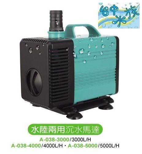 {家事達} UP 水陸兩用沉水馬達 (3000L/H) -水龜-沉馬-抽水 特價 抽水馬達 抽水機