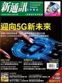 新通訊元件雜誌 12月號/2019 第226期