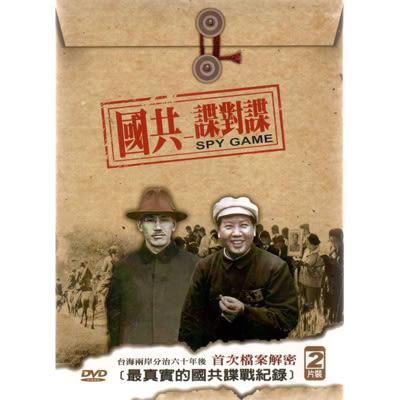 國共諜對諜DVD