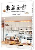 (二手書)收納全書:整理+收納+維持,學會最完整的日式細節居家整理術