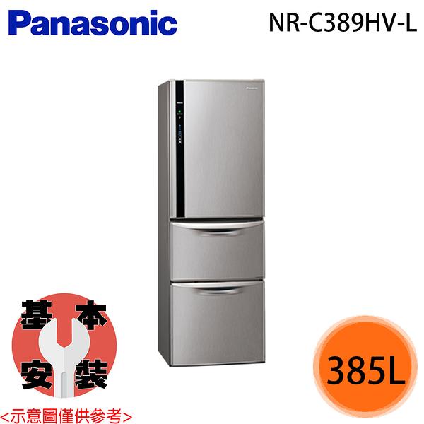 【Panasonic國際】385L 三門變頻冰箱 NR-C389HV-L 免運費
